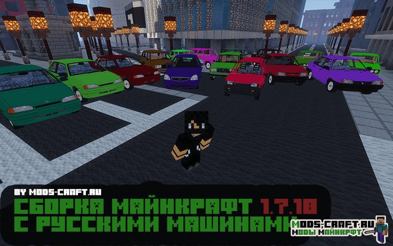 Сборка майнкрафт 1.7.10 с русскими машинами