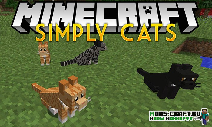 Мод на кошек Simply Cats для minecraft 1.12.2