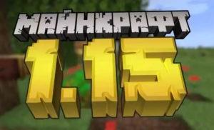 Скачать Minecraft PE 1.15.0.53 на Андроид бесплатно