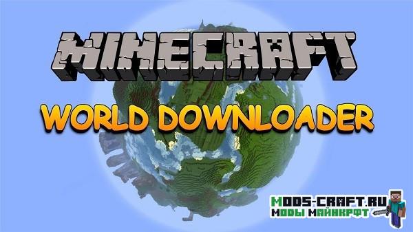 Мод World Downloader для майнкрафт 1.15.1, 1.14.4, 1.12.2, 1.7.10