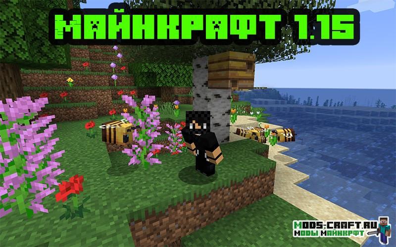 Скачать Майнкрафт 1.15.2 на ПК