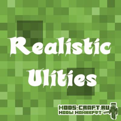 Мод RealisticUlities 1.15.1, 1.14.4, 1.12.2