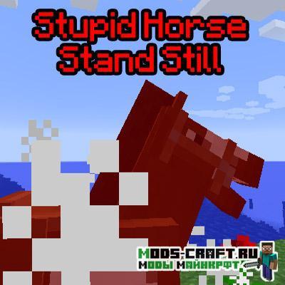 Мод Stupid Horse Stand Still 1.15.2, 1.14.4, 1.12.2
