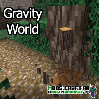Мод GravityWorld для майнкрафт 1.15.2, 1.14.4, 1.12.2