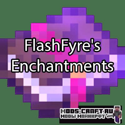 Мод на новые зачарования FlashFyre's Enchantments для майнкрафт 1.14.4, 1.12.2