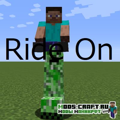 Мод RideOn 1.15.2, 1.14.4, 1.12.2, 1.7.10