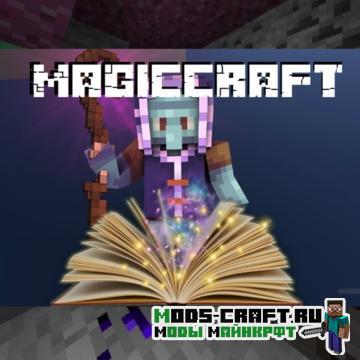 Мод MagicCraft для майнкрафт 1.14.4