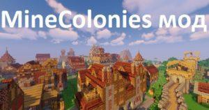 Мод MineColonies для майнкрафт 1.16.5, 1.15.2, 1.14.4, 1.12.2