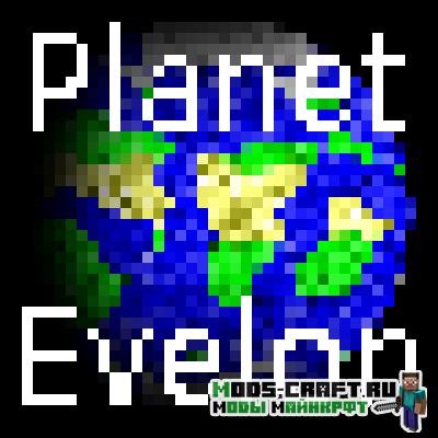 Мод Planet Evelon для майнкрафт 1.16.1, 1.15.2