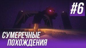 Сборка Сумеречные приключения 1.12.2 (30 модов)