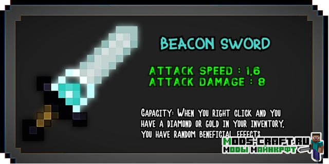 Мод Useless Sword 1.14.4, 1.12.2