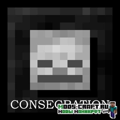 Мод Consecration для майнкрафт 1.16.3, 1.15.2, 1.14.4, 1.12.2