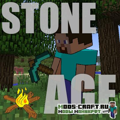Мод Yanny's Stone Age для майнкрафт 1.16.5, 1.15.2, 1.14.4