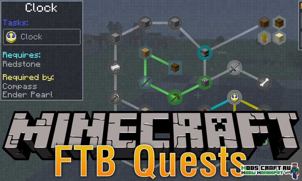 Мод на задания - FTB Quests для майнкрафт 1.16.4, 1.15.2, 1.12.2
