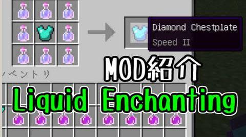 Мод Liquid Enchanting для майнкрафт 1.12.2, 1.7.10