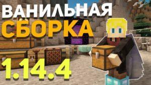 Сборка Майнкрафт 1.14.4 для выживания и слабых ПК (28 модов)