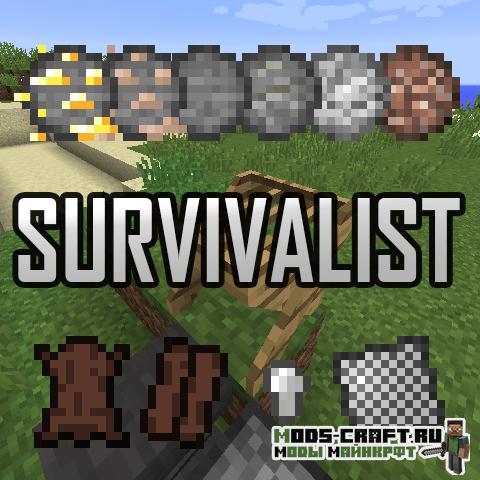 Мод Survivalist (изменённое выживание) 1.16.3, 1.15.2, 1.14.4, 1.12.2