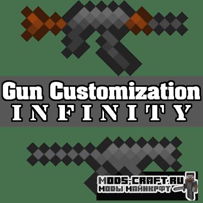 Мод Gun Customization Infinity для minecraft 1.16.3, 1.15.2, 1.14.4, 1.12.2