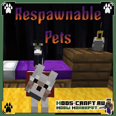 Мод на возрождение питомца - Respawnable Pets 1.15.2, 1.14.4, 1.12.2
