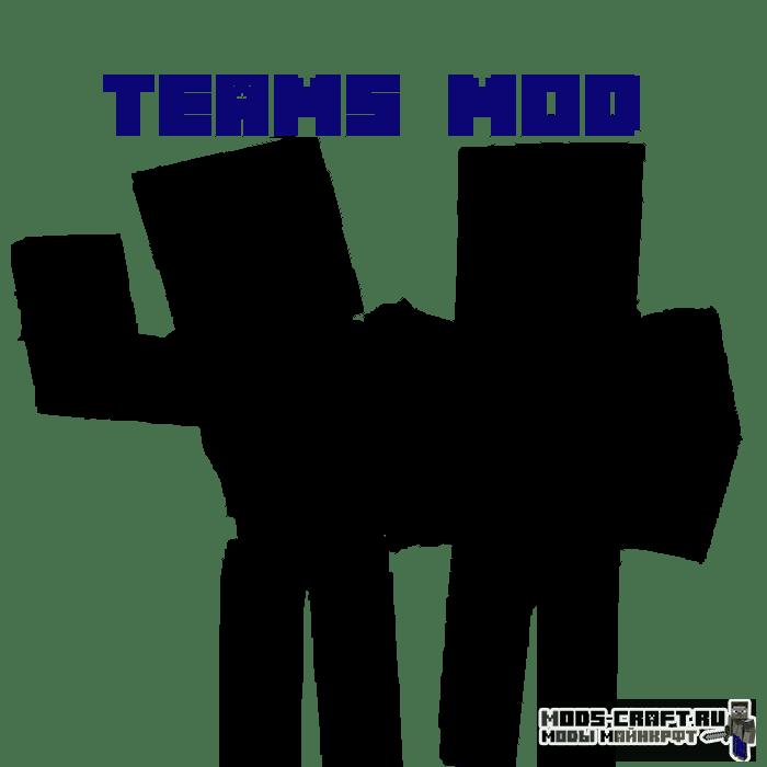 Мод Teams для майнкрафт 1.15.2, 1.12.2