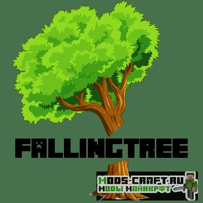 Мод Falling Tree для майнкрафт 1.16.3, 1.15.2, 1.14.4, 1.12.2