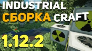 Индустриальная сборка с Industrial Craft 2 майнкрафт 1.12.2