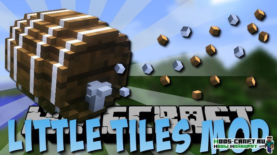 Мод LittleTiles для майнкрафт 1.12.2, 1.11.2, 1.7.10