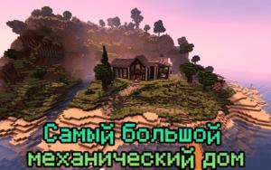Самый большой механический дом для майнкрафт 1.12.2
