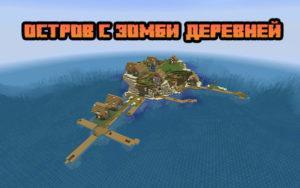 Остров с зомби-деревней 1.15.2