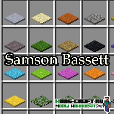 Мод Samson Bassett для майнкрафт 1.12.2
