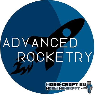 Мод Advanced Rocketry для майнкрафт 1.12.2, 1.7.10