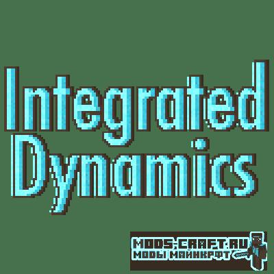 Мод Integrated Dynamics для майнкрафт 1.15.2, 1.12.2, 1.11.2