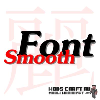 Мод Smooth Font для майнкрафт 1.12.2, 1.11.2, 1.7.10