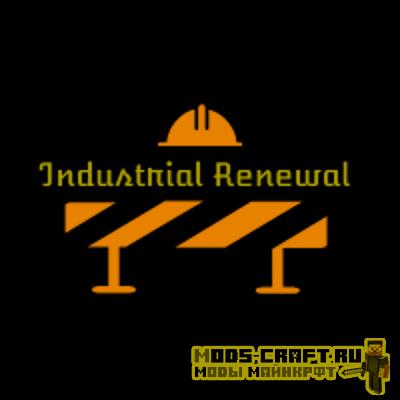 Мод Industrial Renewal для майнкрафт 1.12.2