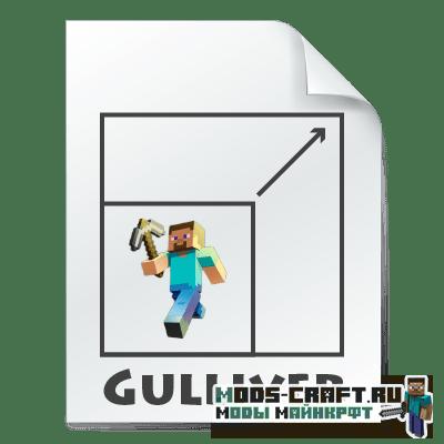 Мод Gullivern для майнкрафт 1.15.2
