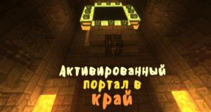 Активированный портал в Край 1.12.2