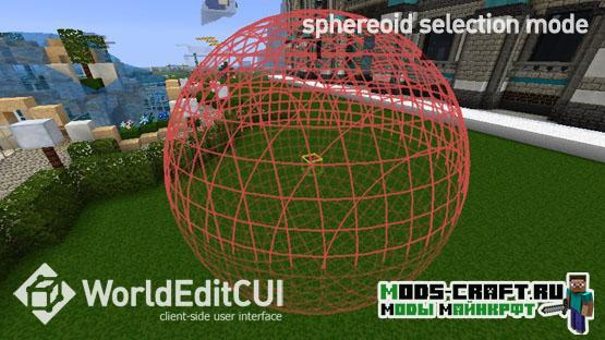 Мод WorldEditCUI для майнкрафт 1.15.2, 1.12.2, 1.7.10