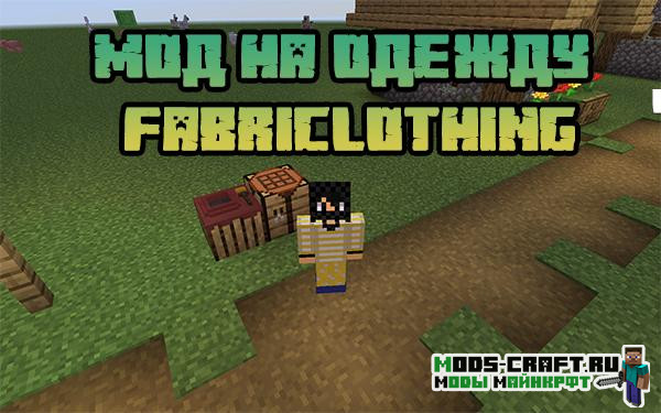 Мод Fabriclothing для майнкрафт 1.15.2