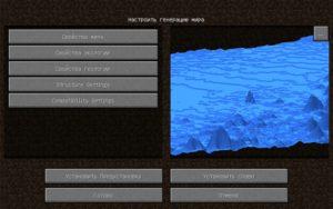 Мод Terrarium для майнкрафт 1.12.2