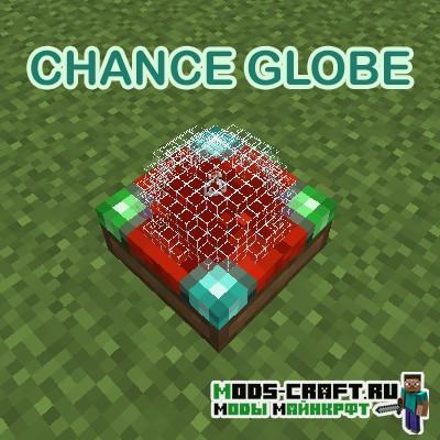 Мод Chance Globe для майнкрафт 1.17.1, 1.16.5, 1.15.2, 1.12.2