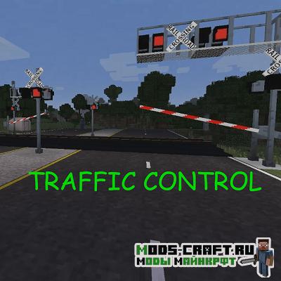 Мод Traffic Control 1.12.2 (дороги и знаки)