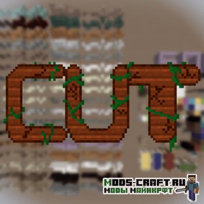 Мод Cut (500 декоративных блоков) для майнкрафт 1.15.2, 1.14.4, 1.12.2