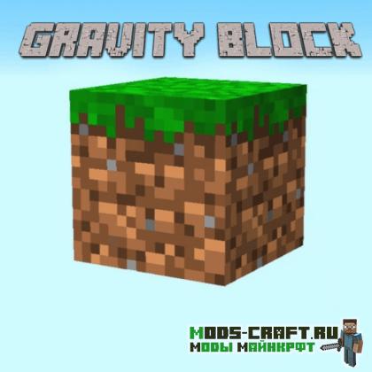 Мод GravityBlock для майнкрафт 1.15.2