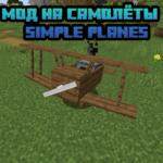 Мод на самолёты - Simple Planes для майнкрафт 1.16.2, 1.15.2