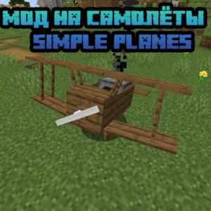 Мод на самолёты - Simple Planes для майнкрафт 1.16.4, 1.15.2, 1.12.2