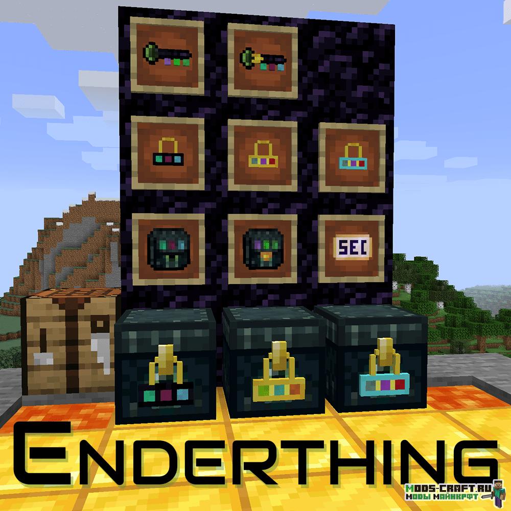 Мод Enderthing для майнкрафт 1.16.2, 1.15.2, 1.14.4, 1.11.2