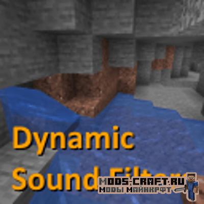 Мод Dynamic Sound Filters для майнкрафт 1.16.1, 1.15.2, 1.14.4