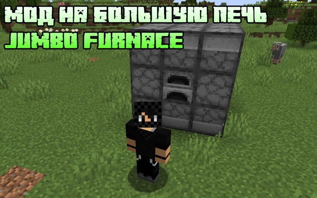Мод на большую печь - Jumbo Furnace для майнкрафт 1.15.2