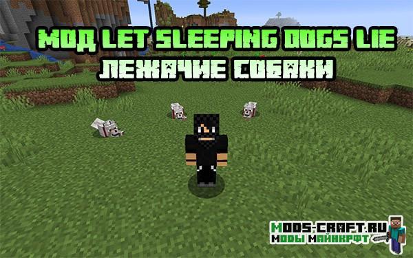 Мод Let Sleeping Dogs Lie для майнкрафт 1.16.1, 1.15.2, 1.14.4, 1.12.2