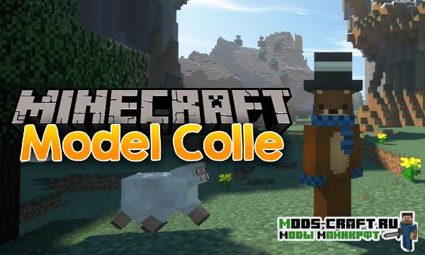 Мод Model Colle для майнкрафт 1.12.2